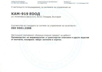 Сертификат ISO 9001-2008 до 14092018